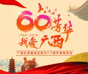 广西外贸西部领先 东盟连续18年成广西最大贸易伙伴