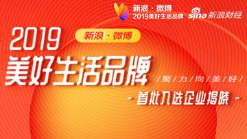 """十企业入选""""2019美好生活品牌"""""""