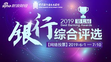 2019银行综合评选火热进行中