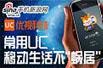 UCWEB-手机新浪网