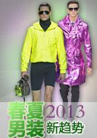 2013年春夏男装流行趋势