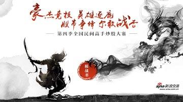 第四季全国民间高手炒股大赛